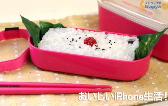coque-iphone-bento